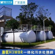 兼氧H3MBR农村生活污水一体化设备 工艺首要选择HDMBR-300t