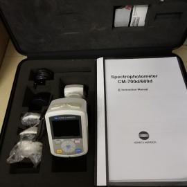 KonicaMinolta柯尼卡美能达 CM-700d分光测色计维修 美能达CM-700D维修