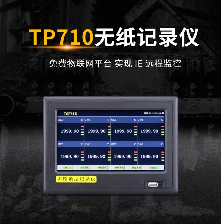 拓普瑞(toprie) 多路数据功率温度记录仪RS485/以太网多通道工业级 TP710