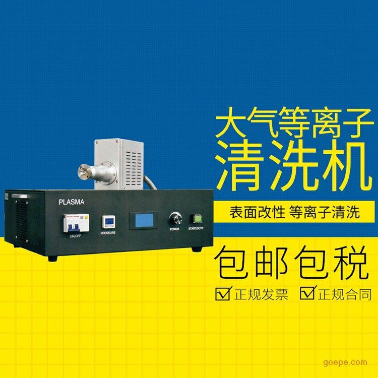 大气等离子清洗机 表面活化改性处理活性增强工业设备实验室用 CSCPIA2800