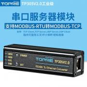 拓普瑞(拓普瑞) 串口服务器RS485转以太网模块串口转网口 TP305V1.0