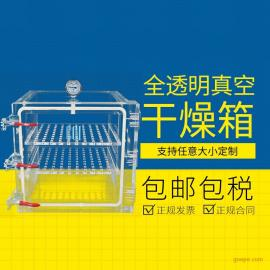 ��l 全透明真空干燥箱定制 ���室用有�C玻璃工�I干燥�C CPCLI055