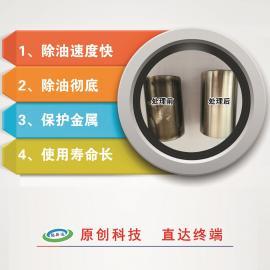 拓新达 有色金属除油剂 铜材,铝材清洗剂,中性脱脂剂 01