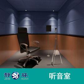 静环环保 听音室 发烧友聆听室设计 符合声学设计标准 听音室JH01