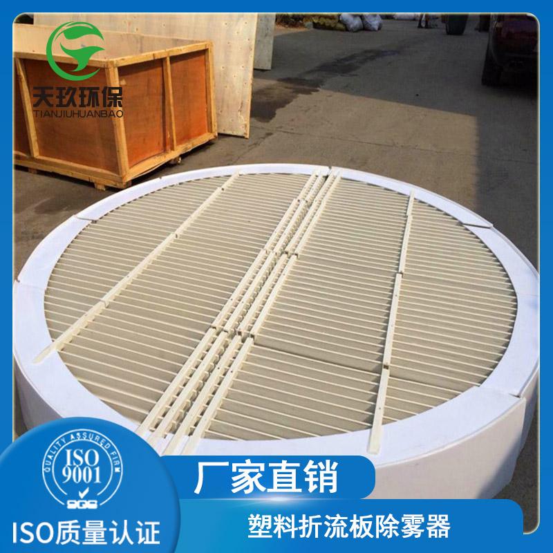 天玖环保 塔内件 塑料折流板除雾器 化工填料 订做