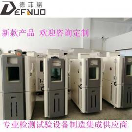 德菲诺 高低温湿热试验箱 恒温恒湿箱 培养箱 ZR-50GDW