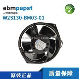 ebmpapst-W2S130-BM03-01耐高�剌S流�L扇