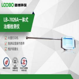 LB-7026A智能型快速油烟检测仪用于油烟浓度、颗粒物、非甲烷总烃检测路博