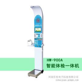 智能健康筛查仪 多功能健康检测一体机 乐佳 HW-900A