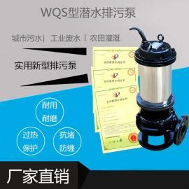 明阳新型不锈钢机壳潜水排污泵25WQS8-12-0.75