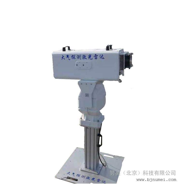 努美Nmerry 大气气溶胶激光雷达 LAFY-429