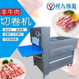 祥九瑞盈商用立式切羊肉卷机器 牛羊肉切片机 冻肉切片机4L