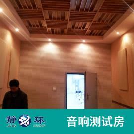 静环环保 音响测试房设计 业声学效果测试房间建设 音响测试房JH01