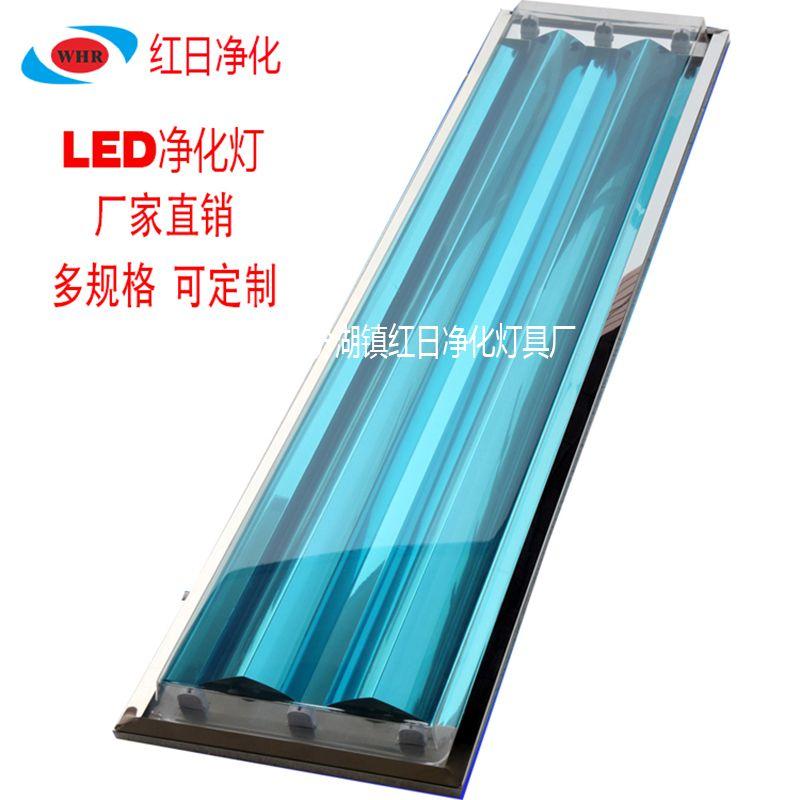 不锈钢直边净化灯LED 双管洁净荧光灯 无尘车间支架灯具 HR-JHD-236 红日