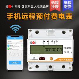 科陆单相4P微型导轨式智能电能表 免费配套系统DDSY720-LC2