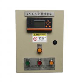定做定量控制系统柜