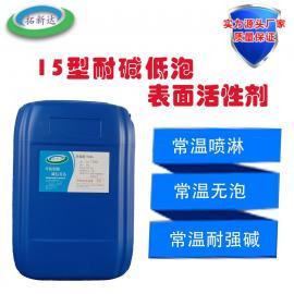 拓新达15型耐碱低泡表面活性剂常温低泡常温喷淋清洗剂碱性除油剂01