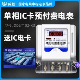 威胜 DDSY102单相插卡电表 IC卡预付费电能表 免费配抄表系统 DDSY102-K3