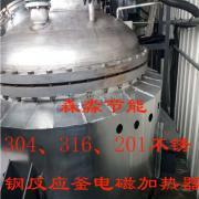 响咚咚反应釜、高压釜电磁加热改造 电磁加热器安装 可定制 欢迎咨询SMIHFY-120