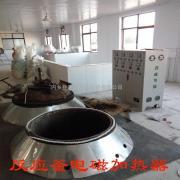 响咚咚反应釜加热器聚氨酯胶粘剂反应罐电磁环保加热设备SMIHFY-150