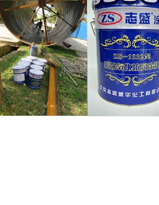 ·志盛威华 抗盐酸腐蚀/砖烟囱防酸油漆 zs-1032