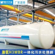新型冠状病毒消毒设备医院污水处理MBR一体化设备恒大HD-200H3