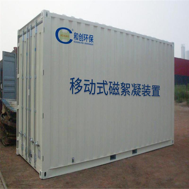 磁絮凝污水处理设备-污水处理磁分离技术和创智云HC