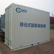 和创智云磁混凝污水处理设备-移动式雨污水治理技术HC