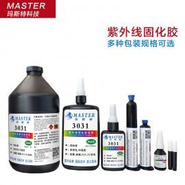 玛斯特 UV无影胶 粘金属玻璃塑料 透明无痕紫外线固化胶 3031