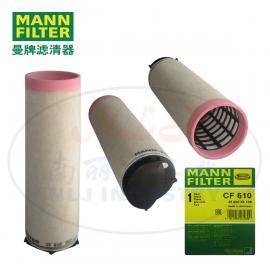 MANNFILTER曼牌滤清器空滤芯、安全芯CF610