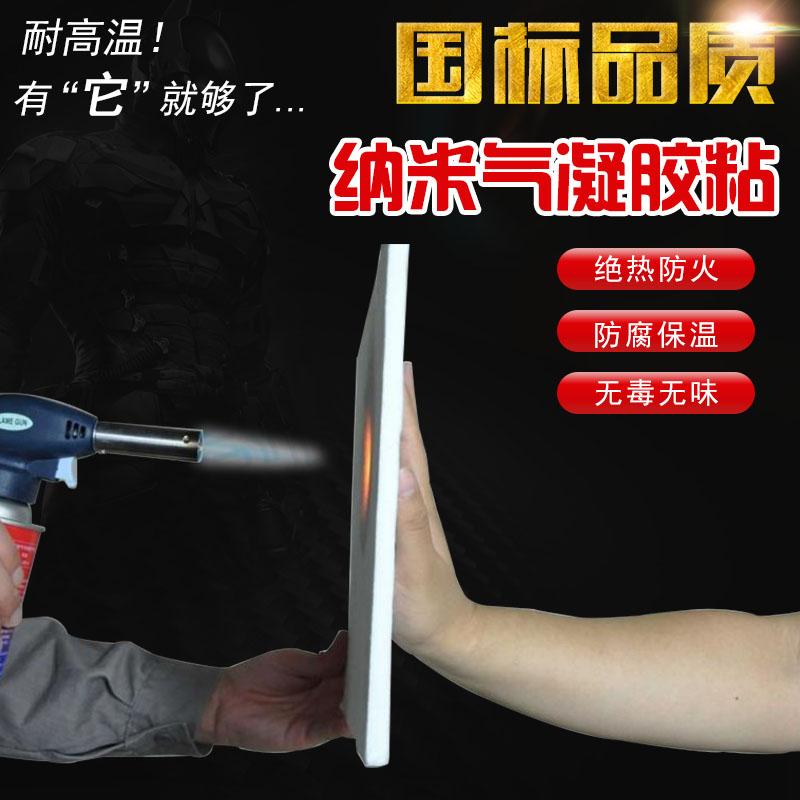 尚成纳米气凝胶绝热毡 保冷可定制规格10mm