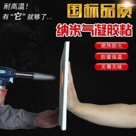 尚成 纳米气凝胶绝热毡 保冷可定制规格 10mm