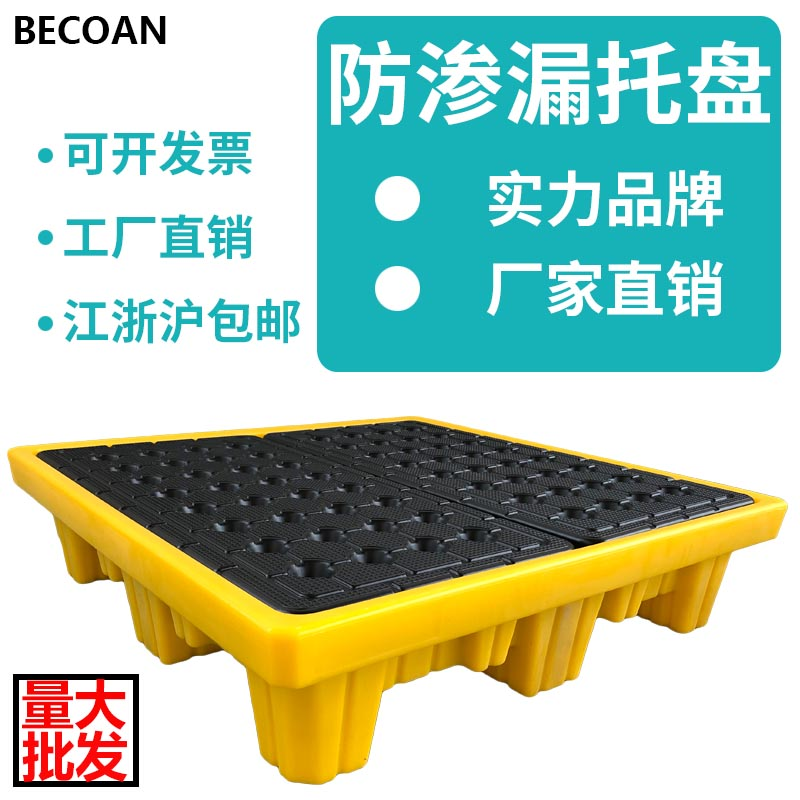 蓄电池防漏液托�P 腐蚀化学品垫板 聚乙烯防漏卡板 四桶型