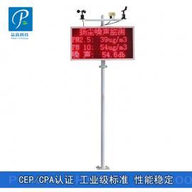 品高扬尘在线监测系统PG-760