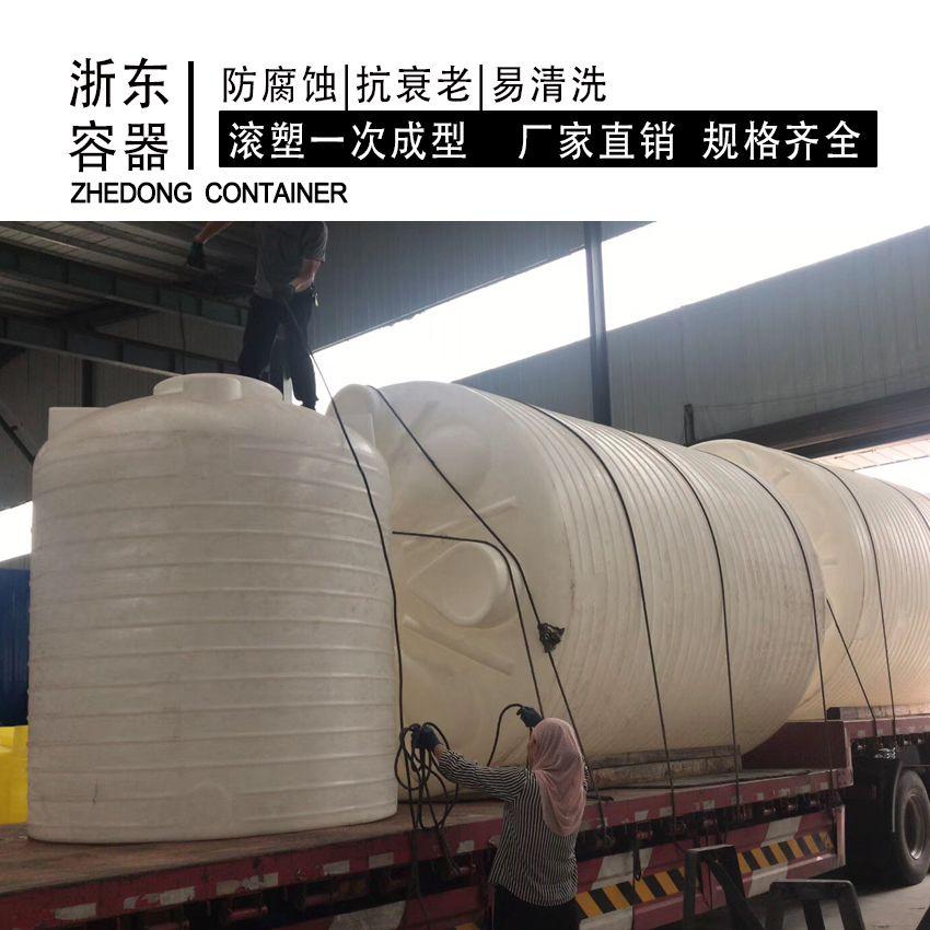 浙东40吨塑料储罐无焊缝pt-40000l