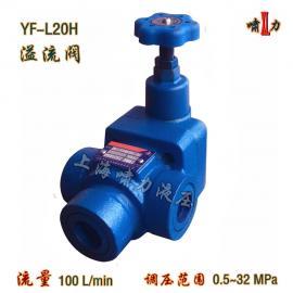 啸力 YF-L20H1 溢流阀 YF-L20H1,YF-L20B