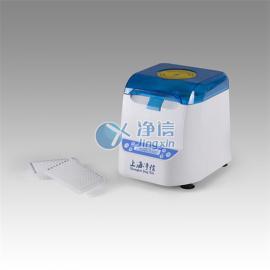 净信科技微孔板离心机MP-2500
