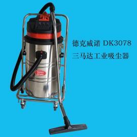 德克威诺单相电220V工业用吸颗粒焊渣木屑砂石大功率3600W强力吸尘器GS3078
