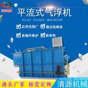 平流式溶气气浮机 化工气浮机 清源质量保证