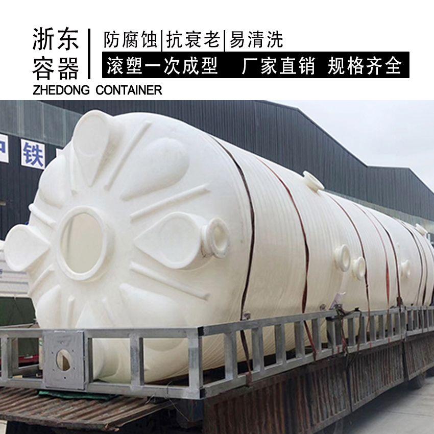 浙东 40吨塑料储罐无焊缝 pt-40000l