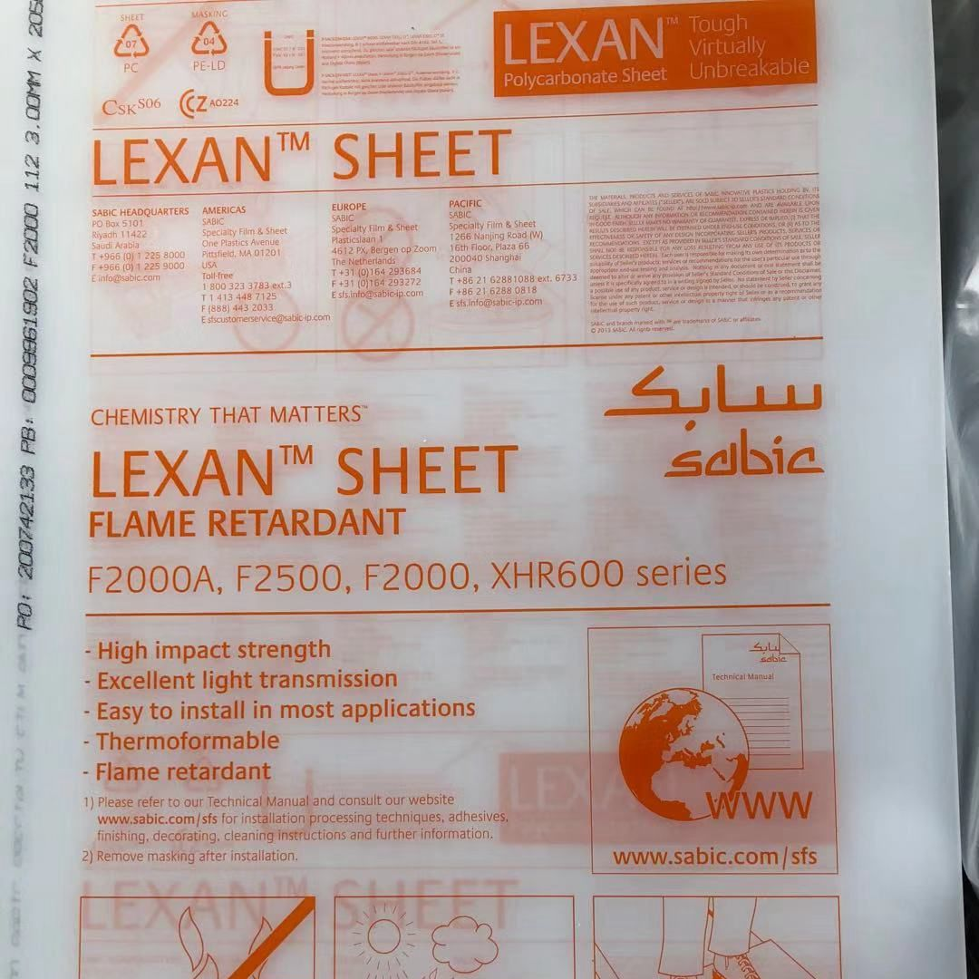 SABIC沙伯 Lexan F2000 v0阻燃pc板材昆山陆家现货 Lexan-F2000