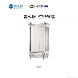 碧水源 中空纤维膜 适用于自来水处理 海水淡化 民用净水 Bys-III-35