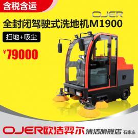 欧洁 羿尔驾驶式全封闭大型扫地车扫路机扫树叶机清扫车 M2000