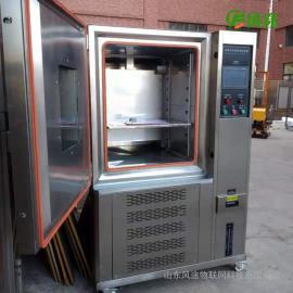 高低温交变湿热试验箱 风途 FT-SR50