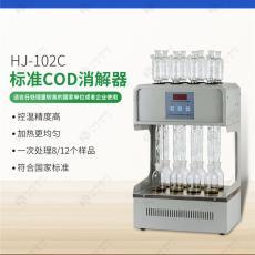 海晶COD消解器 加热陶瓷HJ-102C