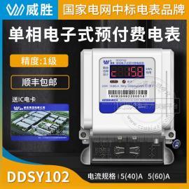 威胜单相预付费电表DDSY102单相IC卡预付费电能表1级5-60A