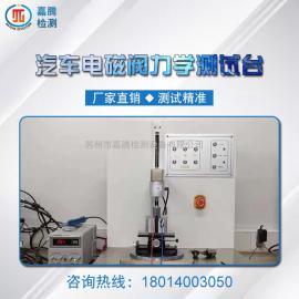 嘉腾检测 汽车电磁阀动作响应测试台 JTD-100N