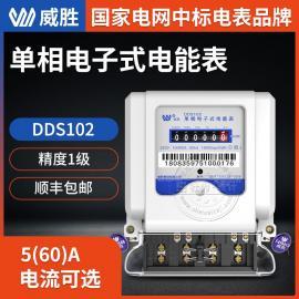 威胜电表DDS102单相智能电表 1级 10-60A 220V出租房家用单相电能表