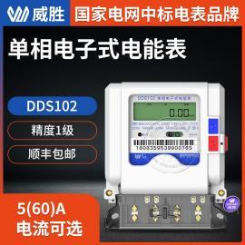 威胜电表家用单相电表 1级 5-60A 220V单相智能电能表DDS102