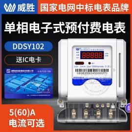 长沙威胜 DDSY102-K3单相预付费电表 5-60A出租房家用IC卡插卡电能表